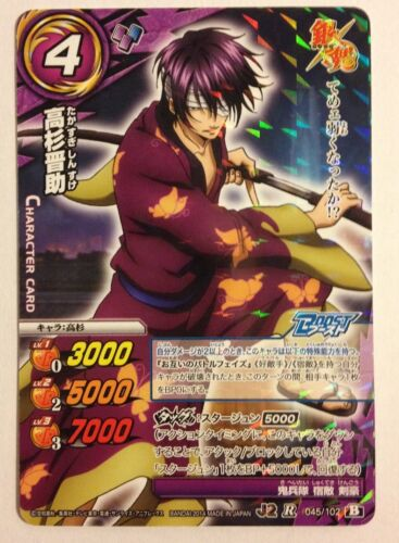 J-Heroes J2 Gintama Miracle Battle Carddass 045/102 R AS02
