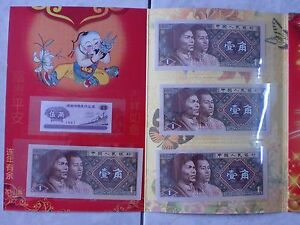 China-1980-1-Jiao-10pcs-Running-Number-1pc-Rice-Coupon-In-Folder-UNC-10-6