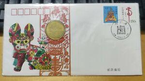 中国虎年邮票铜章币首日封 1998 China Tiger Lunar Stamp FDC inlaid Tiger Bronze Medal Coin