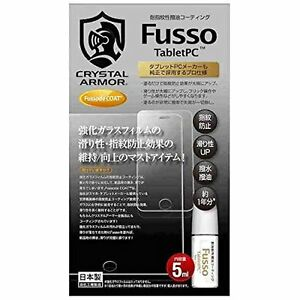 Details about CRYSTAL ARMOR Fusso SmartPhone Fingerprint Oleophobic Coating  Kit 5ml from Japan