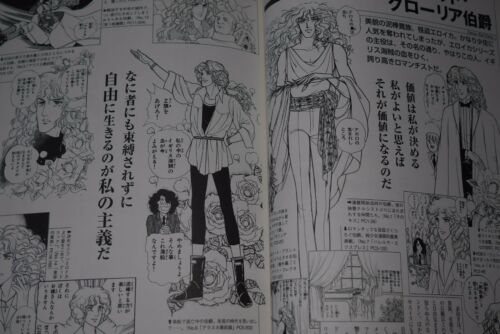 From Eroica with Love,Sons of JAPAN Yasuko Aoike Official Character Guide Book