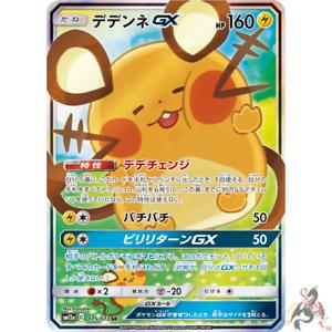 Pokemon-Card-Japanese-Dedenne-GX-SR-175-173-SM12a-MINT