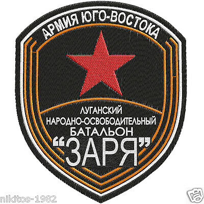 "Patch (chevron) Novorossiya, Donbass resistance LNR ""Battalion Dawn (Zarya)"""