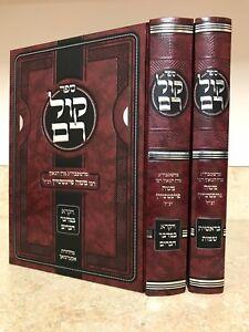 Two-volumes-KOL-RAM-by-Rabbi-Moshe-Feinstein