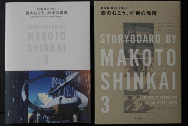 Place Promised in Our Early Days Makoto Shinkai Book