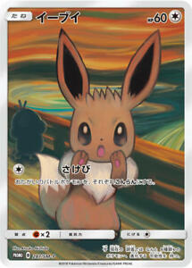 Pokemon Japanese Eevee Munch The Scream 287//Sm-P Promo Evoli Fullart NM-Mint