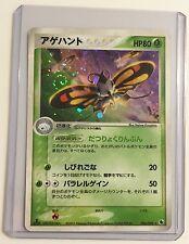 Pokemon BEAUTIFLY JAPANESE 1st Edition 06/055 HOLO EX Ruby & Saphire Rare MINT