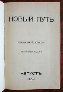 1904-RR-Russian-Magazine-Book-NEW-WAY-Philosophy-Rozanov-Balmont-Bryusov-etc