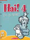 Hai! 4: Workbook by Sue Burnham, Michael Sedunary (Paperback, 2003)