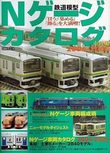 N N N Gauge Catalog  2004-2005 Japanese N Scale Train Modelling Book 700392