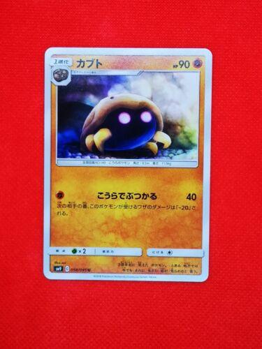 058//095 POKEMON JAPANESE carte card game KABUTO TAG VOLT SM9 JAPAN