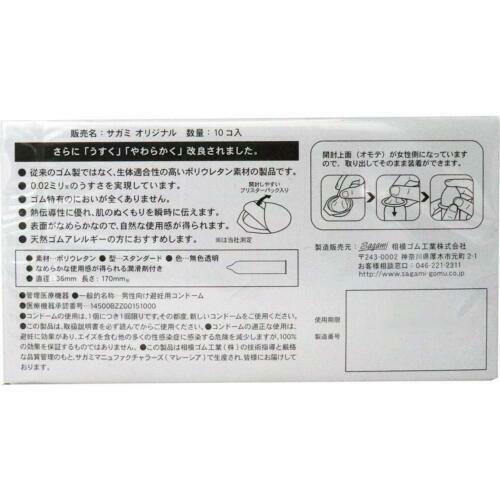 New Sagami Original 002 Very Thin 0.02 mm L size Condoms