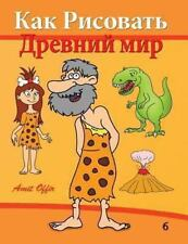 How to Draw Comics (Russian Edition): How to Draw: Prehistoric World (Russian...