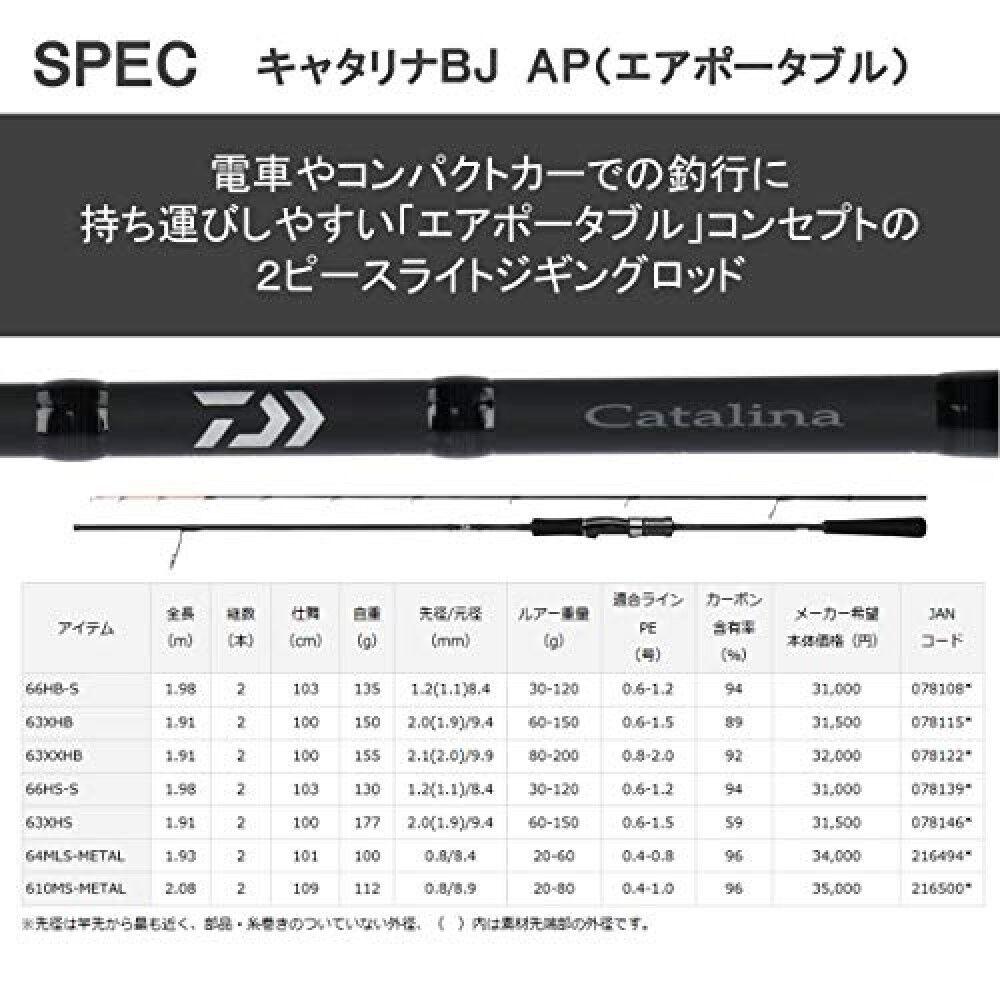 Daiwa jigging rod Spinning catarina catarina catarina BJ air portable 63XHS From Japan d53b91