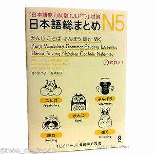 Nihongo So Matome JLPT N5 Japanese Proficiency Language Test