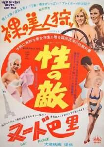 Japan nudist