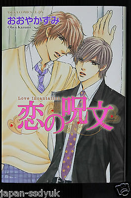 JAPAN Kazumi Ohya manga And We do Love