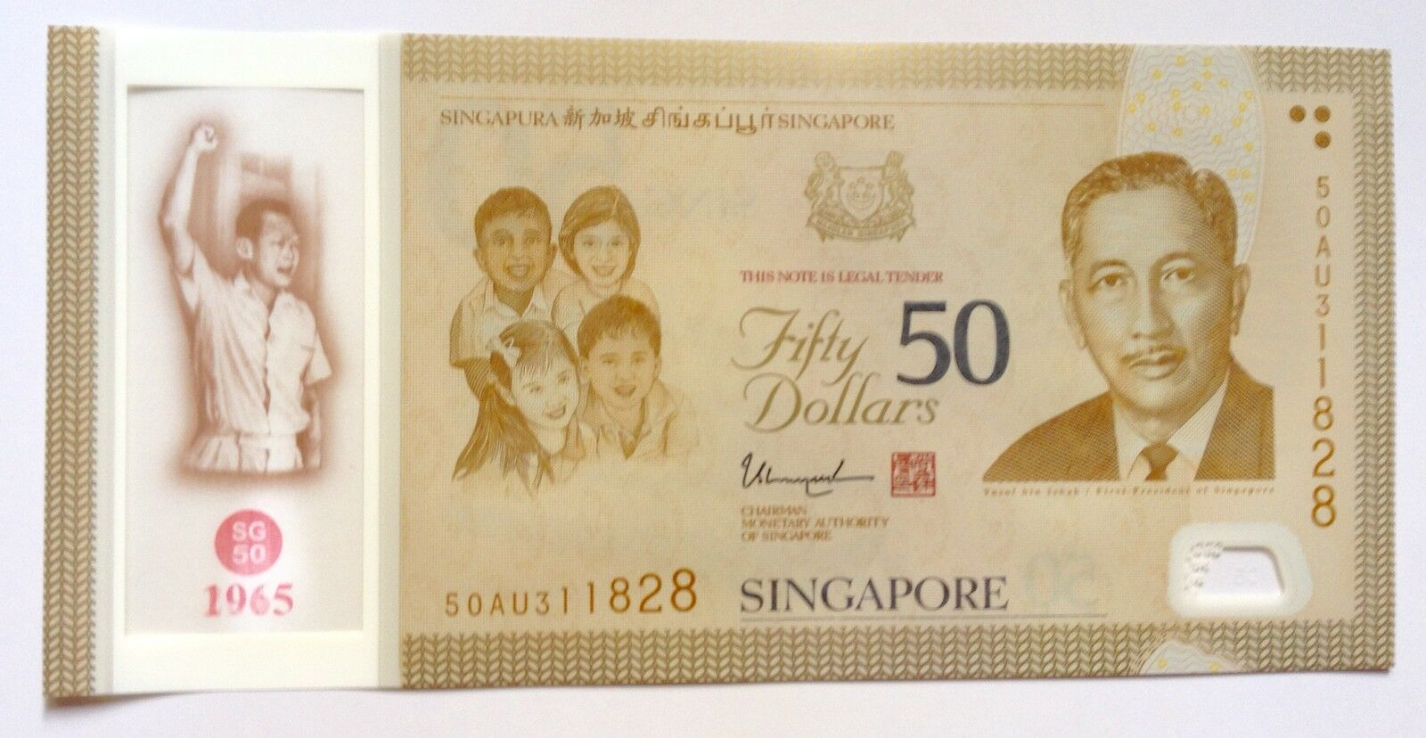 Singapore 2015 SG50 Polymer Commemorative 1 pc of $50 Note