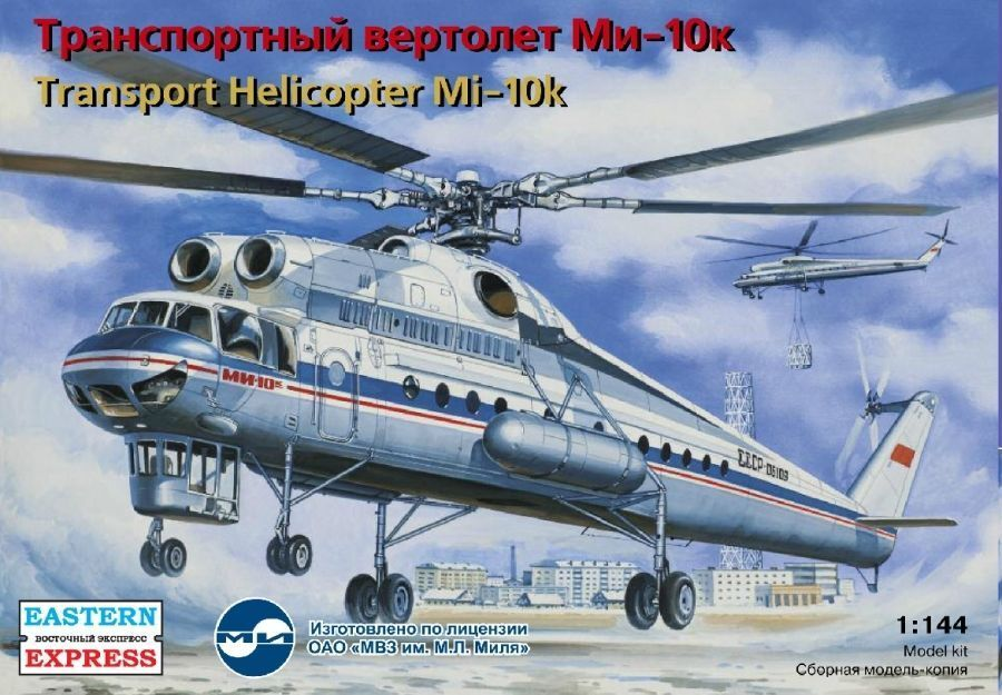 1 144 Eastern Express Mi-10K Helicopter 144510