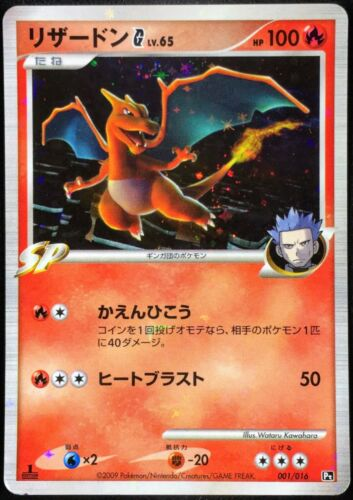 Charizard G Holo 1st Edition 001/016 2009 Japanese Card Nintendo From Japan
