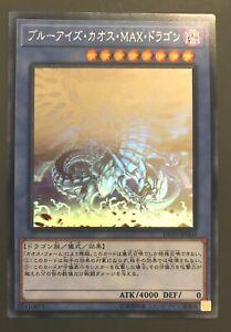 Yu-Gi-Oh-KONAMI-Blue-Eyes-Chaos-MAX-Dragon-DP20-JP000-Ghost-Rare-Japan-yugioh-NM