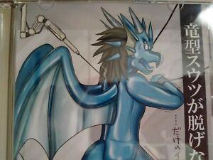 Furry Doujin CD Illustration AEROGRYPH Ryugata suit ga nugenai