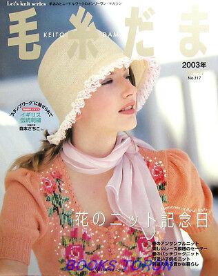 Keito Dama 2003 Spring No.117 /Japanese Crochet-Knitting Clothes Magazine Book