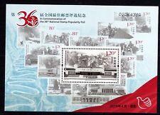 China VR Block 218 ** postfrisch Wahl der beliebtesten Briefmarke (3563)