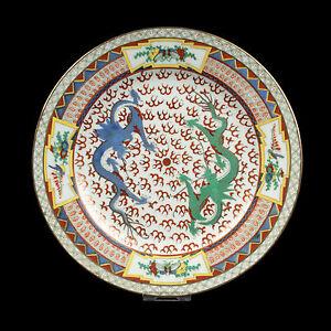 Cina 20 jh piatto a chinese porcelain 39 dragon 39 dish for Piatto cinese