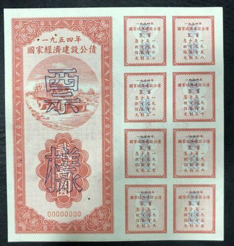 China 1954 Construction Loan Bond $20000 SPECIMEN