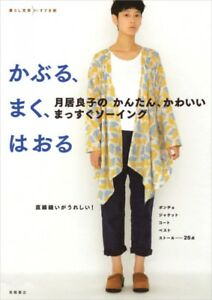 Yoshiko-Tsukiori-039-s-Easy-Cute-Straight-Stitch-Sewing-II-Japanese-Craft-Book