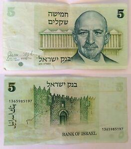 Image Is Loading Israel 5 Old Shekel Banknote 1978 Vintage Paper