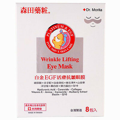 [DR. MORITA] Wrinkle Lifting Eye Patch Mask 8 Packs/1 Box NEW