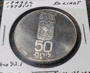 ISRAEL-SILVER-COIN-1978-50-LIROT-30TH-ANNIV-OF-INDEPENDENCE