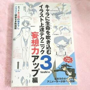 How-To-Draw-Manga-Character-Technique-Book-3-Art-Guide-Anime