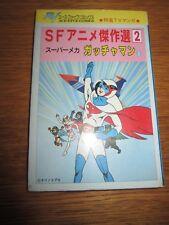 Gatchaman-Manga-Japanese-Japan-1975-Battle of the planets-# 2