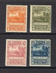 China-Stamp-1932-SVEN-HEDIN-NORTH-WEST-SCIENTIFIC-EXPEDITION-Mint-MNH