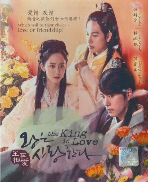Korean Drama DVD The King In Love (2017) English Subtitle Free Shipping  Region 3