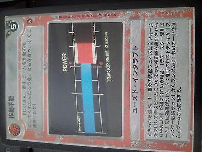 Star Wars CCG A New Hope Japanese Tzizvvt MINT SWCCG