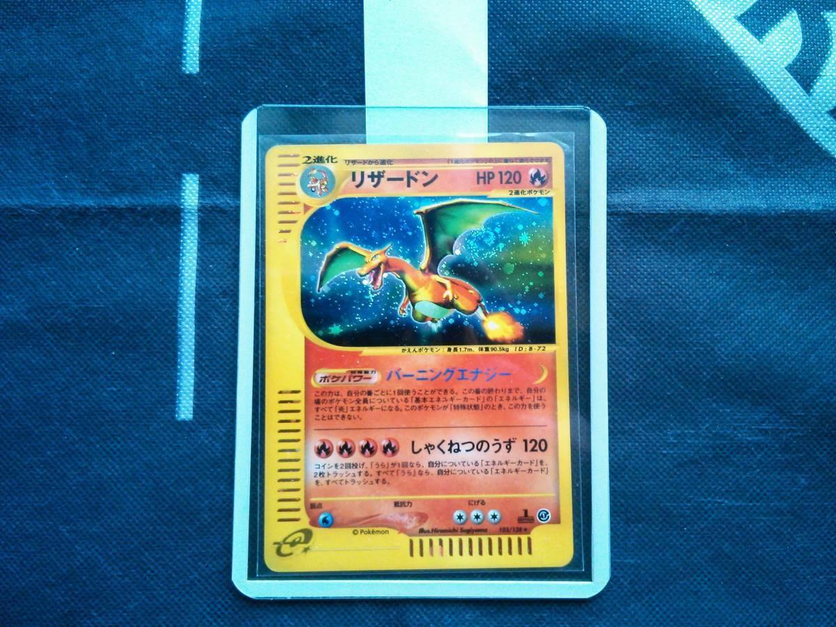 Charizard Holo 103 128 1st EDITION 1ED e Japanese Japanese