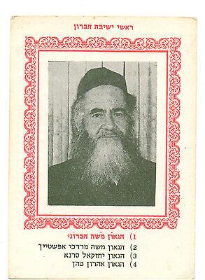 JUDAICA JEWISH GROUP OF 9 RABBI ROSHEI YESHIVA CARDS