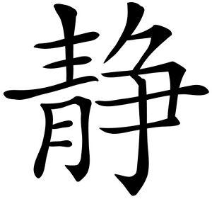 serenity a chinese symbol wall decal car sticker ebay