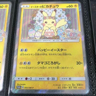 Pokemon card Pikachu 214//SM-P PROMO NM JAPANESE F//S