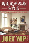 Feng Shui for Homebuyers - Interior: A Definitive Guide on Interior Feng Shui for Homebuyers by Joey Yap (Paperback, 2009)