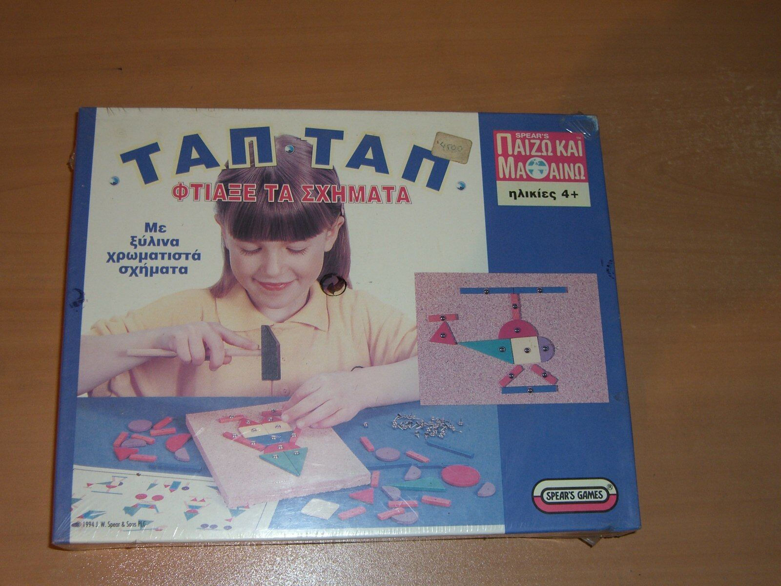VINTAGE SPEAR'S GAMES TAP TAP WOODEN SHAPES EDUCATIONAL MIB NEW SEALED