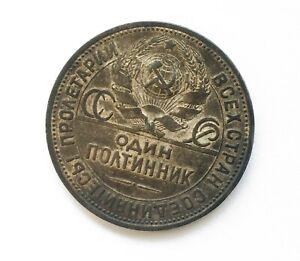 1924 silver 50 Kopeek Poltinnik SILVER COIN, 1/2 Half Ruble Original Patina