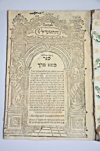 1601 Extremely rare book Masa Melech Salonika Hebrew antique Signatures משא מלך