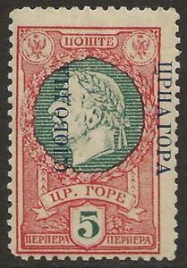 Montenegro-1921-King-Nicholas-5P-Red-amp-Green-Exile-Propaganda-Cinderella-Variety