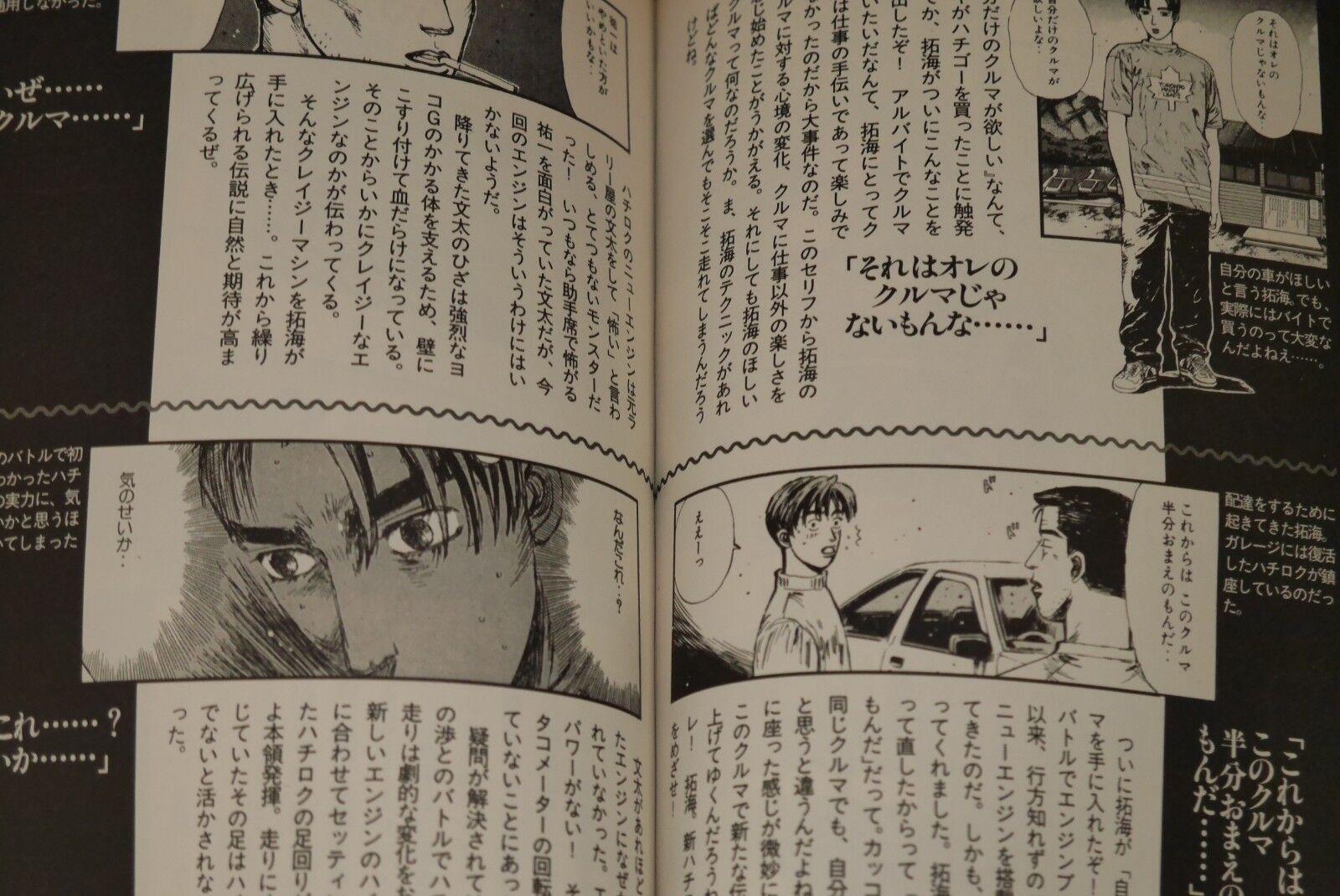 Book JAPAN Baribari Legend /& Initial D Daikaibou Shuichi Shigeno no Sekai