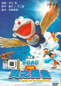 doraemon nobita and the winged braves 2001 movie